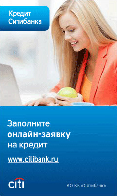 Онлайн-заявка в Ситибанк