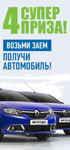 Возьми займ - получи автомобиль