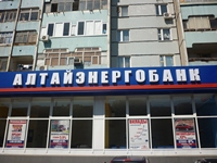 Алтайэнергобанк Казань