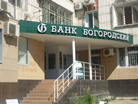 Банк Богородкий Казань