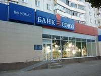 Банк Союз Казань