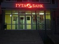 Гута-банк Казань