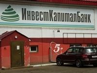 ИнвестКапиталБанк Казань