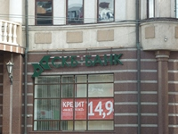 СКБ-Банк Казань