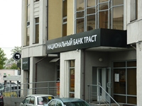 Банк Траст Казань