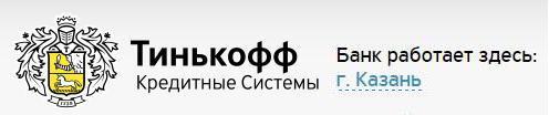 Банк Тинькофф в Казани