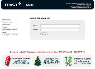 TRUST ONLINE интернет банк