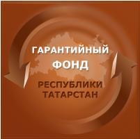 Гарантийный фонд Республики Татарстан