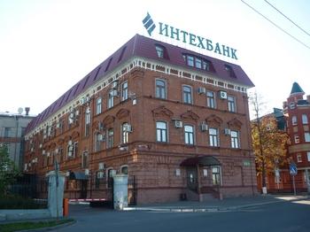 Интехбанк в Казани