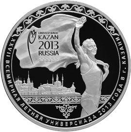 памятные монеты к Универсиаде 2013 в Казани