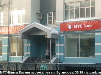 МТС Банк в Казани переехал на улицу Бутлерова
