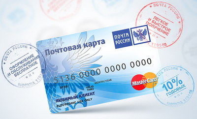 Почтовая кредитная карта в Казани