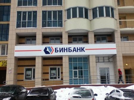 Бинбанк в Казани на улице Гвардейская
