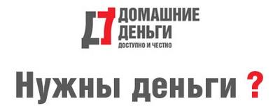 Домашние деньги Казань
