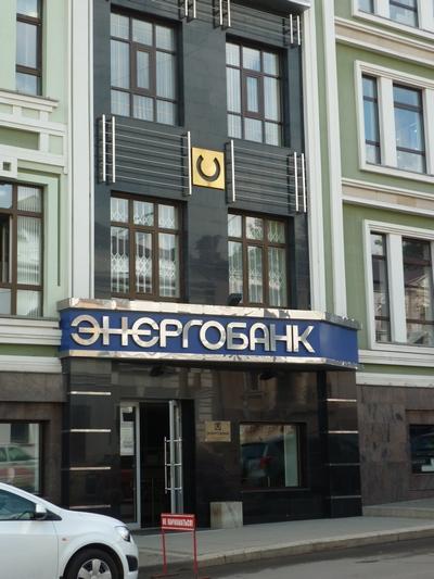 Энергобанк открыл офис в Зеленодольске