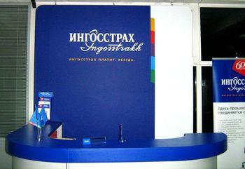 Ингосстрах в Казани