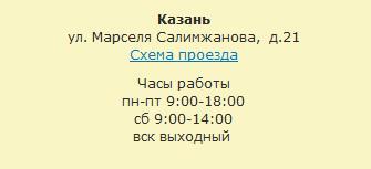 МФО МигКредит в Казани