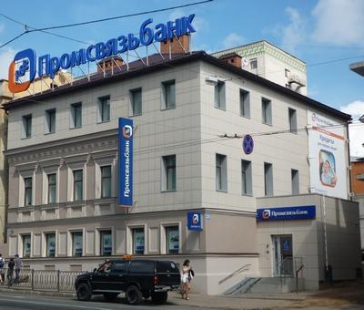 Промсвязьбанк в Казани