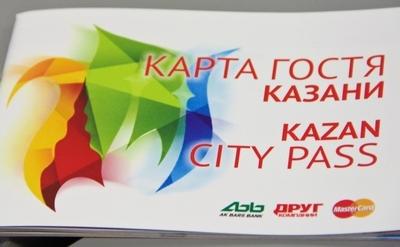 Kazan City Pass Карта гостя Казани