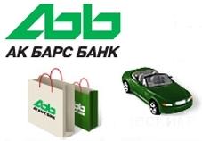 автокредиты в Ак Барс Банке
