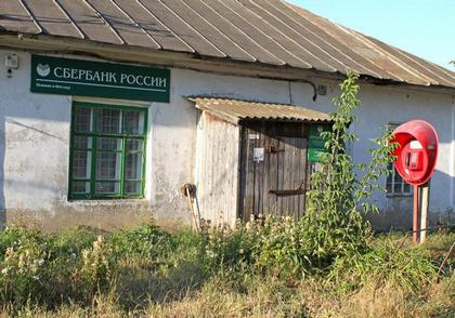 Сбербанк в деревне