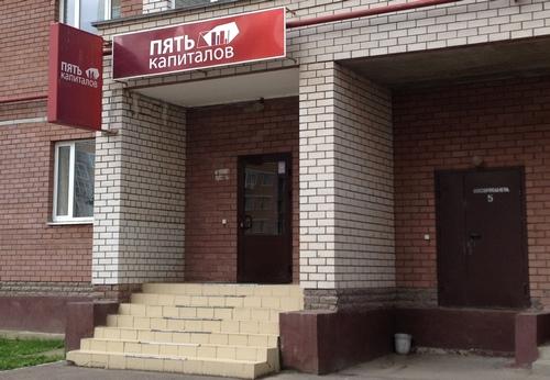 Пять капиталов в Казани