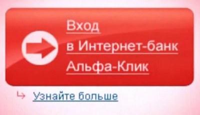 ДБО Альфа-клик