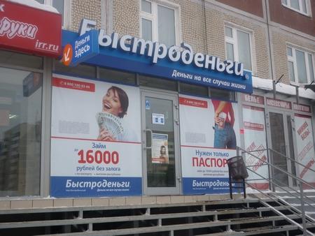 Быстроденьги в Казани