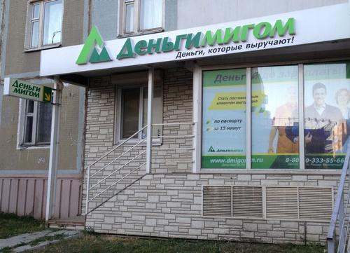 МФО Деньги Мигом в Казани