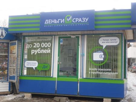 Деньги сразу в Казани