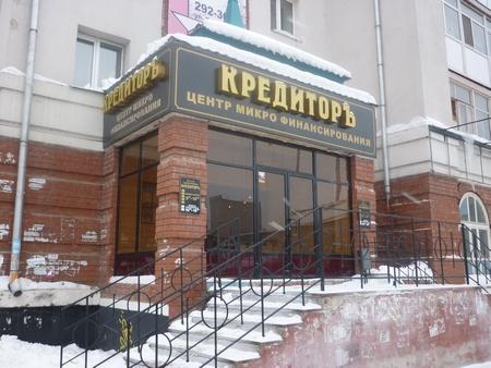Кредитор Казань