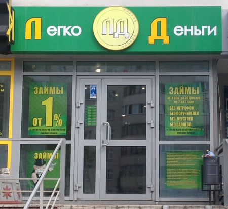 Легко Деньги в Казани