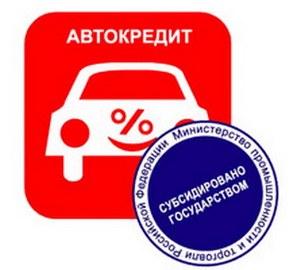 Льготное автокредитование в Казани