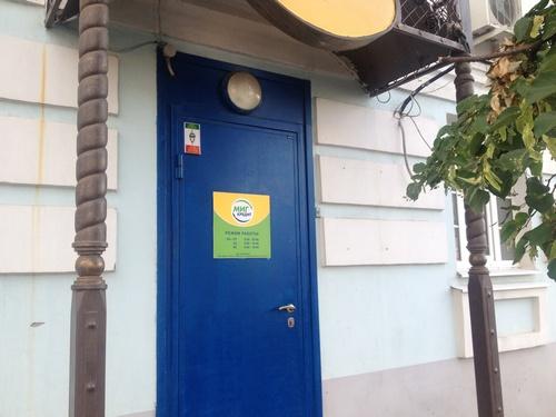 Миг Кредит в Казани новый офис