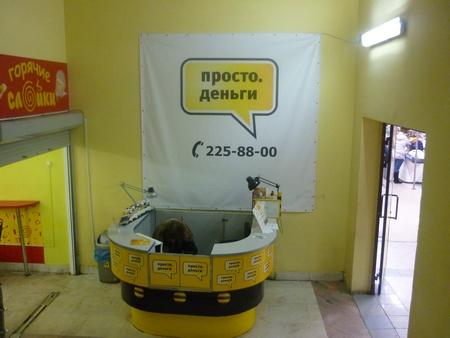 Просто деньги в Казани