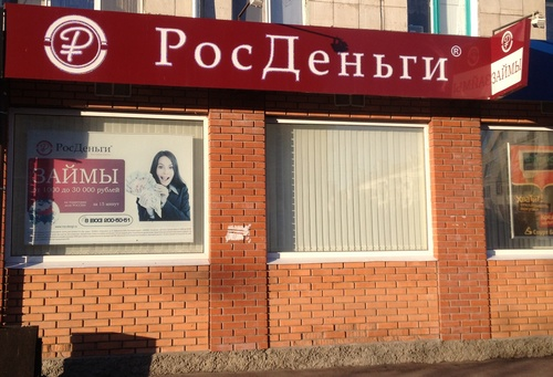 МФО Росденьги в Казани