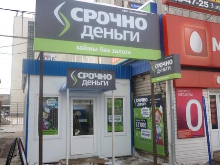 Срочно деньги в Казани