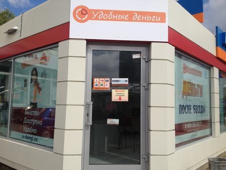Удобные деньги в Казани