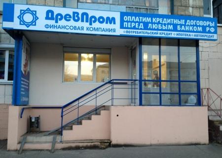 Компания Древпром в Казани