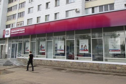 офис Уральского банка реконструкции и развития в Казани