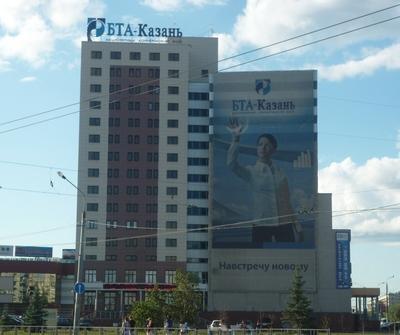 Банку БТА-Казань 22 года