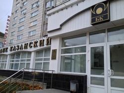 банк Рост в Казани