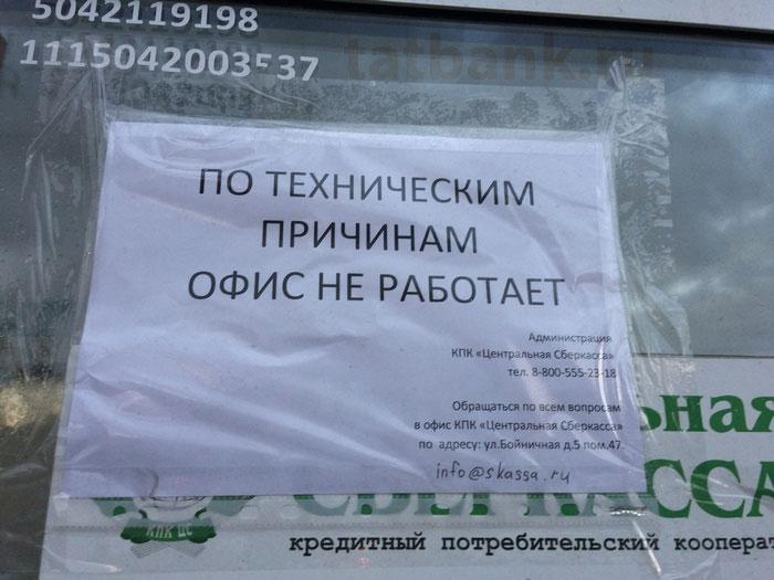 Офис центральная сберкасса закрыт