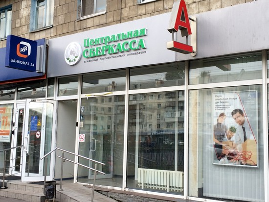 Офис КПК Центральная сберкасса в Казани