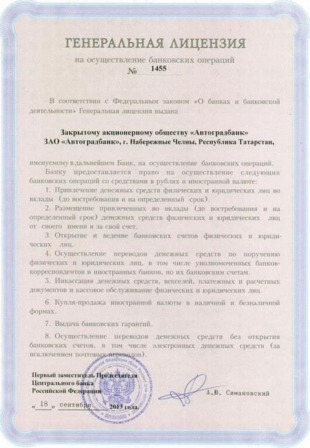 Лицензия Автоградбанка