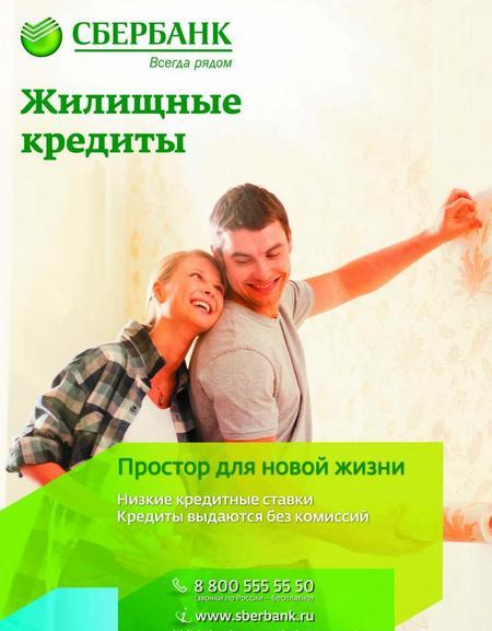 Социальная ипотека Молодая Семья от Сбербанка в Казани