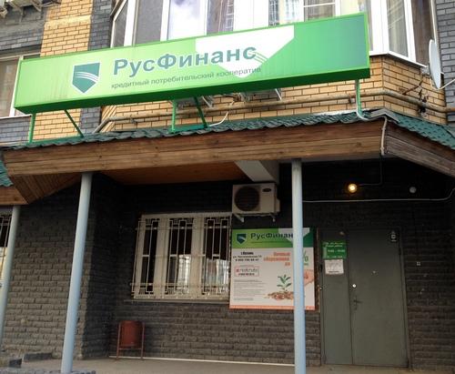 КПК Русфинанс в Казани