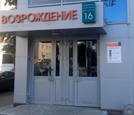 Возрождение 16 в Казани