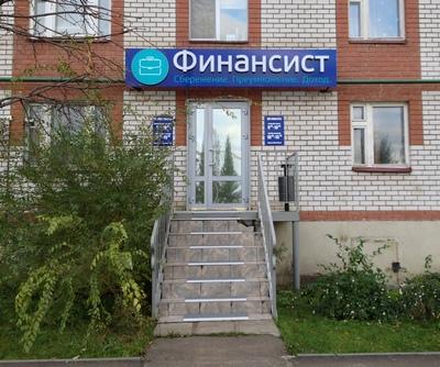 КПК Финансист в Казани
