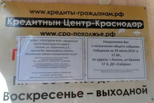 Офис кооператива Кредитный центр закрыт